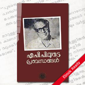 എ.പി.പി യുടെ പ്രബന്ധങ്ങള്  (A.P.P yude prabandhangal)