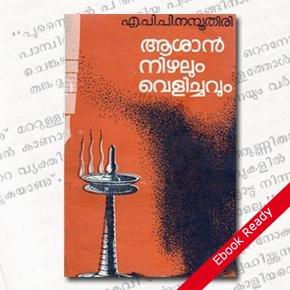 ആശാന് - നിഴലും വെളിച്ചവും (Asaan - Nizhalum Velichavum)