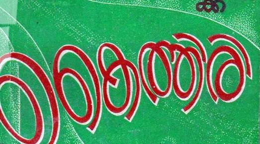 കവിതയിലേക്കൊരു കൈത്തിരി (Kavithayilekoru Kaithiri)