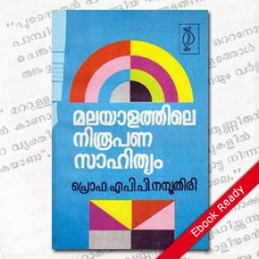 മലയാളത്തിലെ നിരൂപണ സാഹിത്യം (Malayalathile Niroopana Sahithyam)