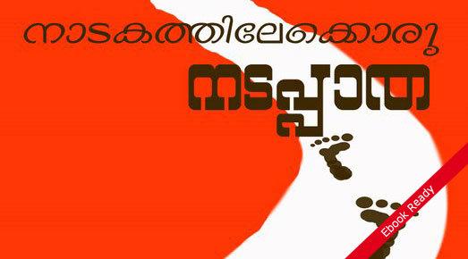 നാടകത്തിലേക്കൊരു നടപ്പാത (Naadakthilekkoru Nadapaatha)